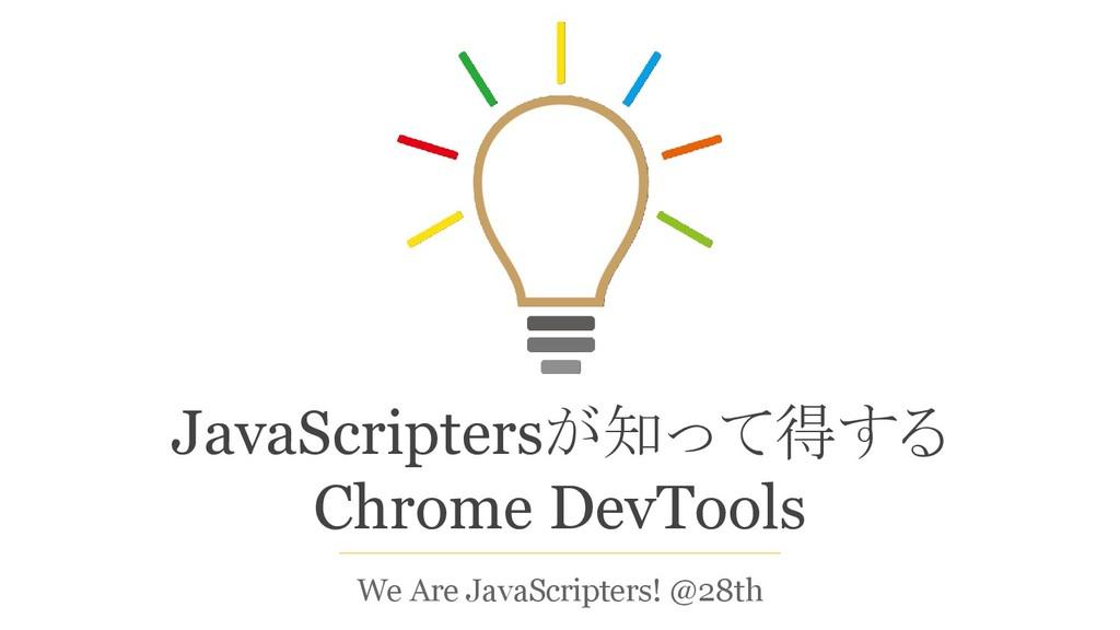 JavaScriptersが知って得する Chrome DevTools We Are Jav...