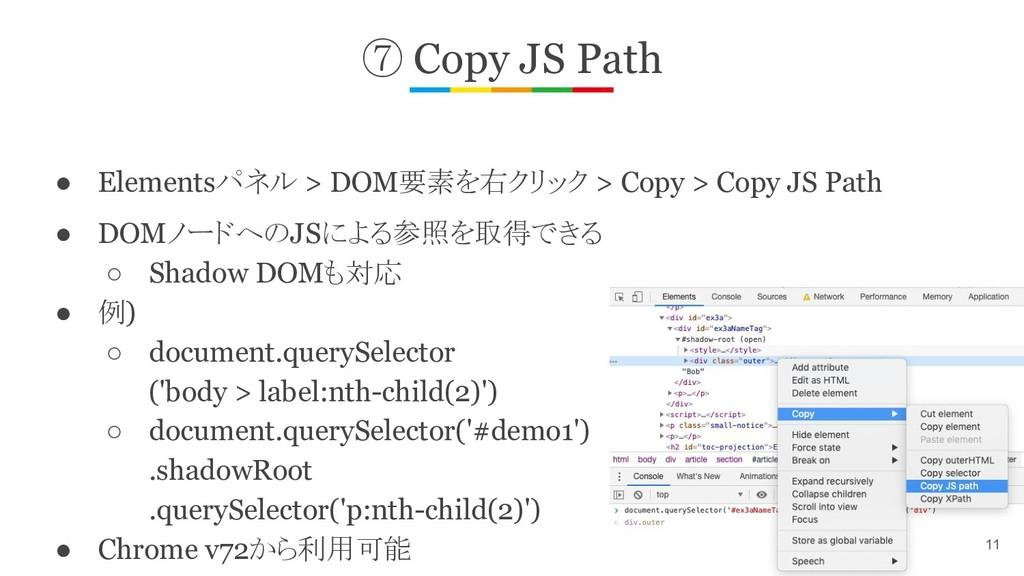 ⑦ Copy JS Path ● Elementsパネル > DOM要素を右クリック > Co...