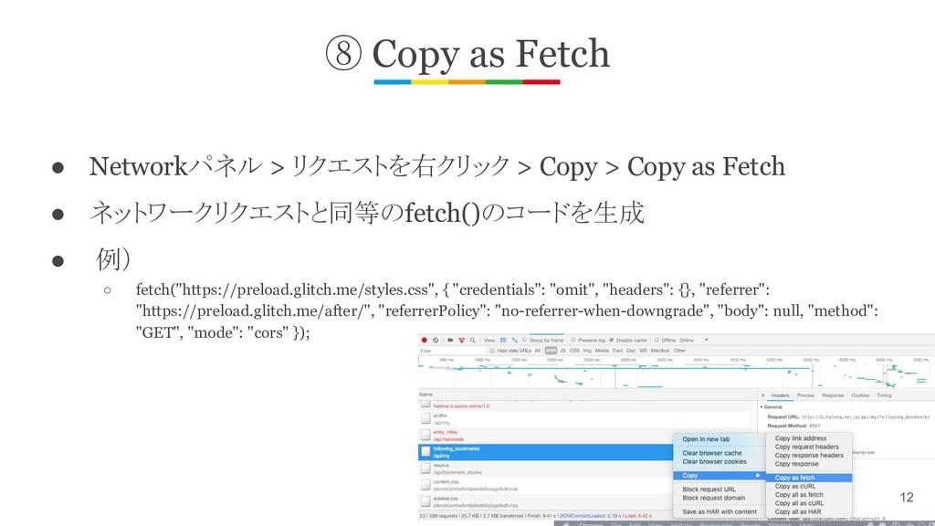 ⑧ Copy as Fetch ● Networkパネル > リクエストを右クリック > Co...