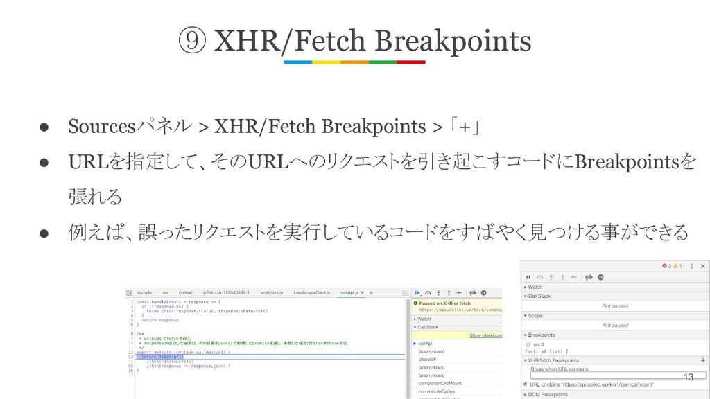 ⑨ XHR/Fetch Breakpoints ● Sourcesパネル > XHR/Fetc...