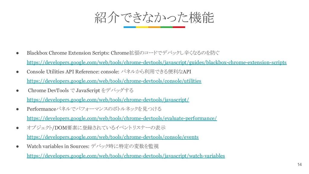 紹介できなかった機能 ● Blackbox Chrome Extension Scripts:...