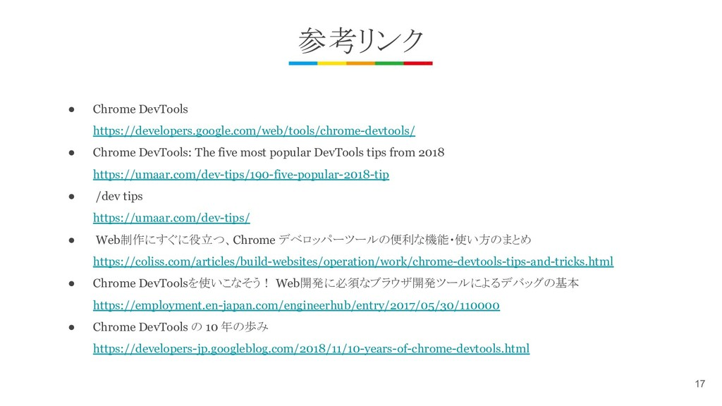 参考リンク ● Chrome DevTools https://developers.goog...