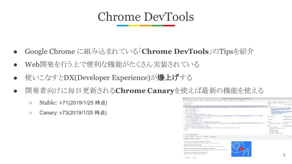Chrome DevTools ● Google Chrome に組み込まれている「Chrom...