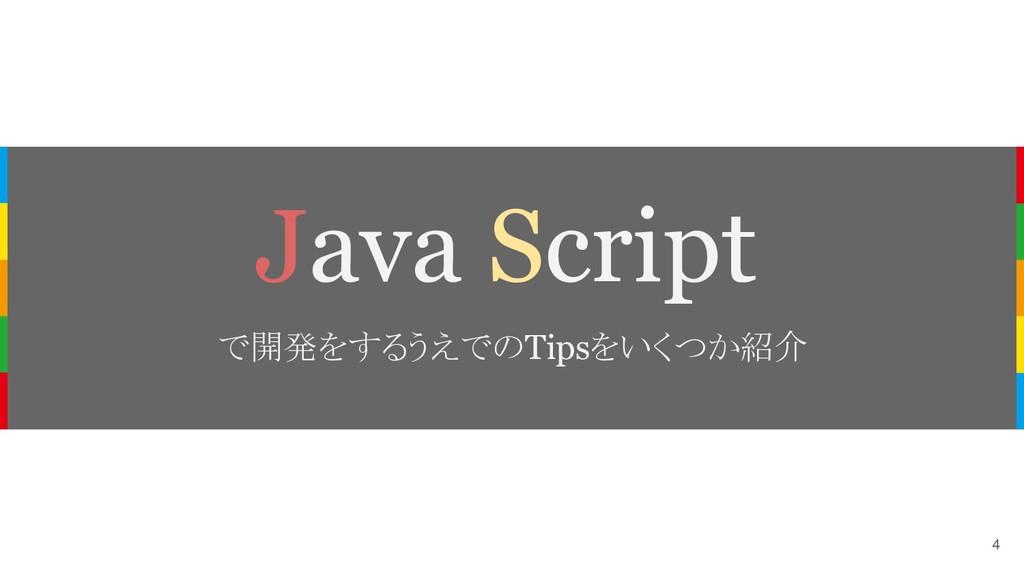 で開発をするうえでのTipsをいくつか紹介 Java Script 4