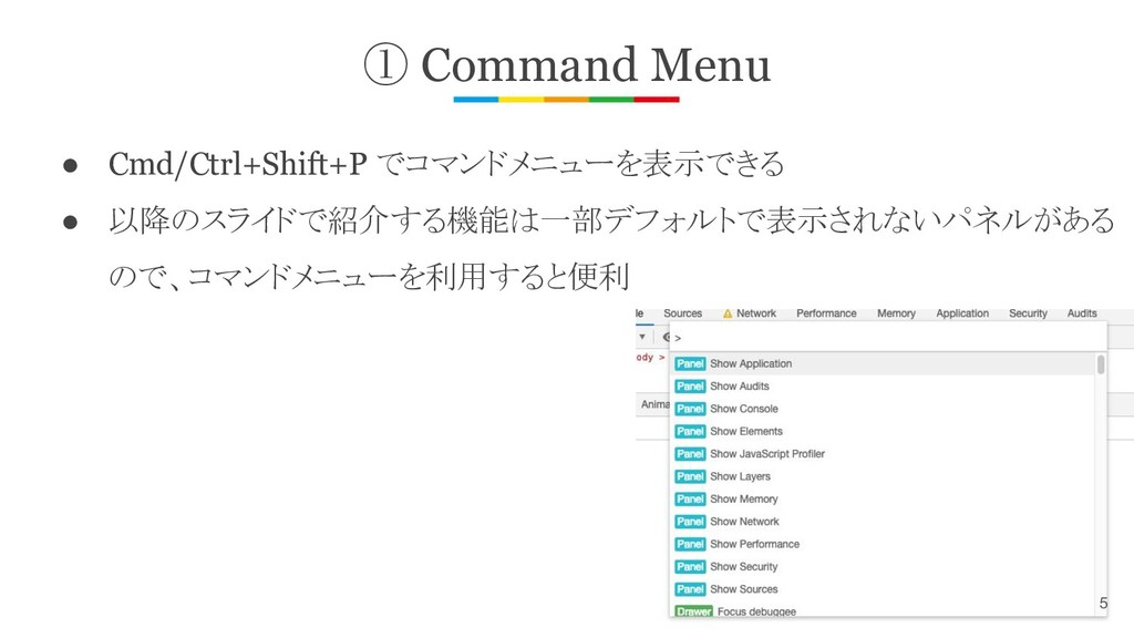 ① Command Menu ● Cmd/Ctrl+Shift+P でコマンドメニューを表示で...