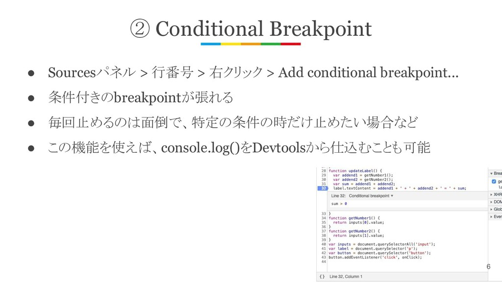 ② Conditional Breakpoint ● Sourcesパネル > 行番号 > 右...