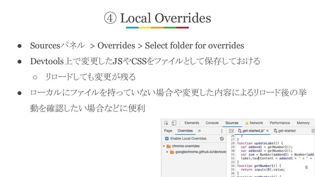 ④ Local Overrides ● Sourcesパネル > Overrides > Se...