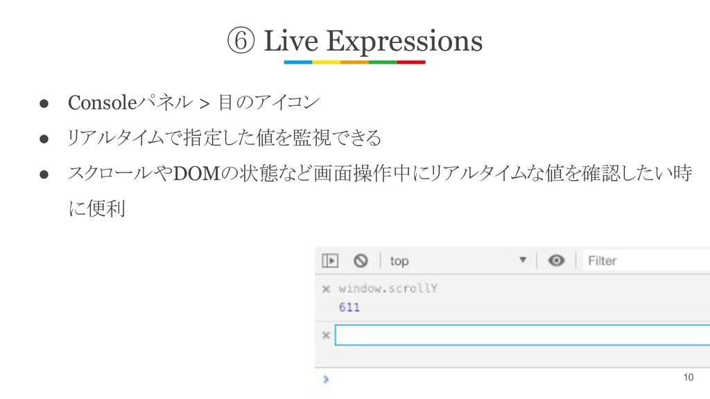 ⑥ Live Expressions ● Consoleパネル > 目のアイコン ● リアルタ...