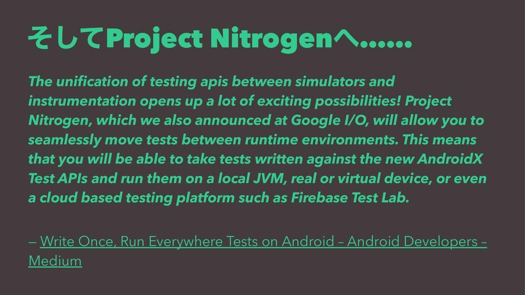ͦͯ͠Project Nitrogen…… The unification of testin...