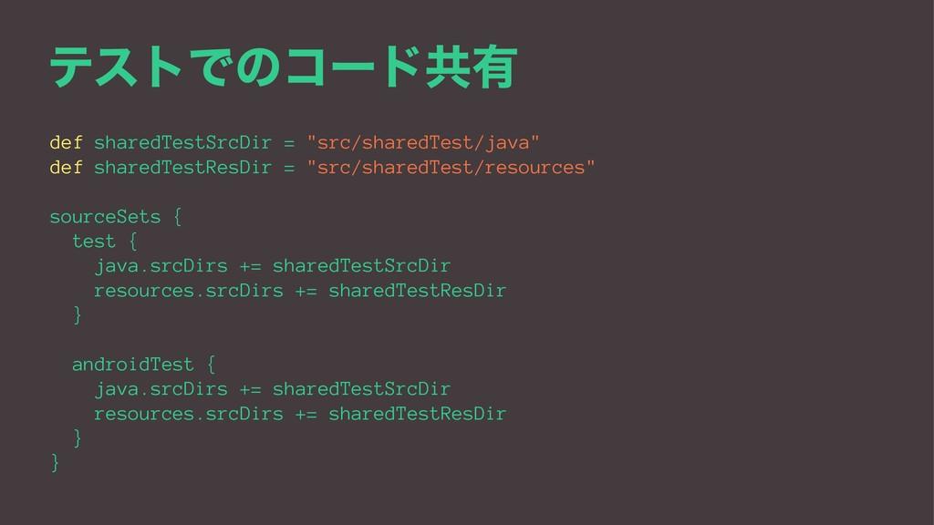"""ςετͰͷίʔυڞ༗ def sharedTestSrcDir = """"src/sharedTe..."""
