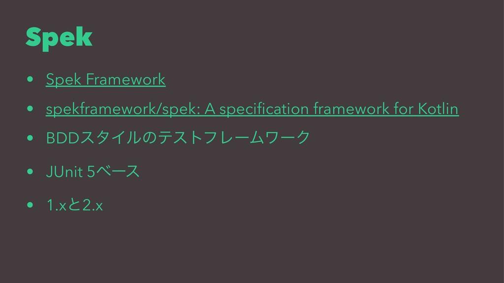 Spek • Spek Framework • spekframework/spek: A s...