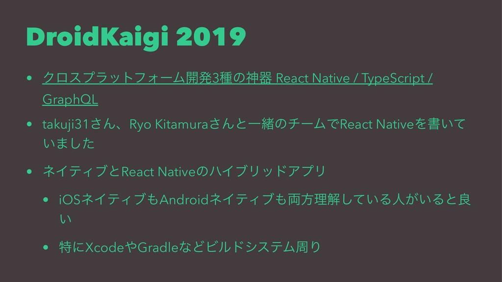 DroidKaigi 2019 • ΫϩεϓϥοτϑΥʔϜ։ൃ3छͷਆث React Nati...