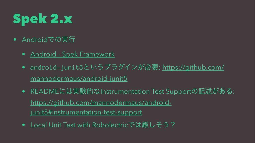 Spek 2.x • AndroidͰͷ࣮ߦ • Android - Spek Framewo...