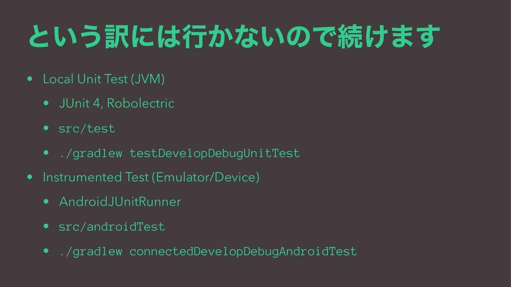 ͱ͍͏༁ʹߦ͔ͳ͍ͷͰଓ͚·͢ • Local Unit Test (JVM) • JUni...