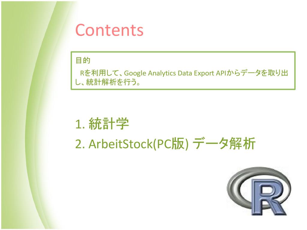 Contents 目的  Rを利用して、Google Analytics Data Expor...