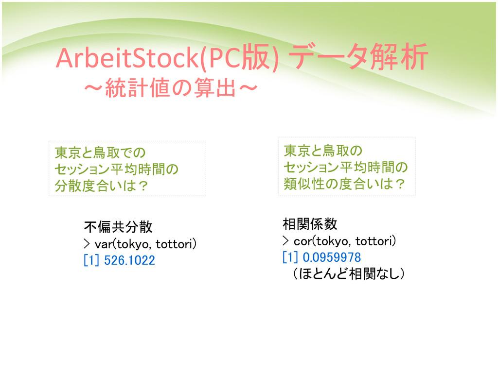 不偏共分散 > var(tokyo, tottori) [1] 526.1022 Arbeit...