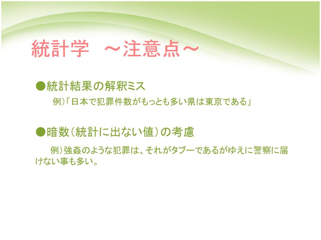 統計学 ~注意点~ ●統計結果の解釈ミス    例)「日本で犯罪件数がもっとも多い県は東京であ...