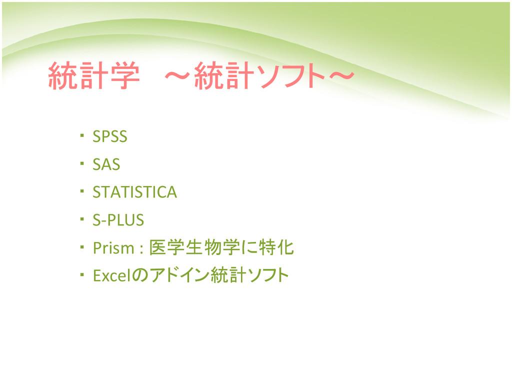 統計学 ~統計ソフト~ ・ SPSS ・ SAS ・ STATISTICA ・ S-PLUS ...