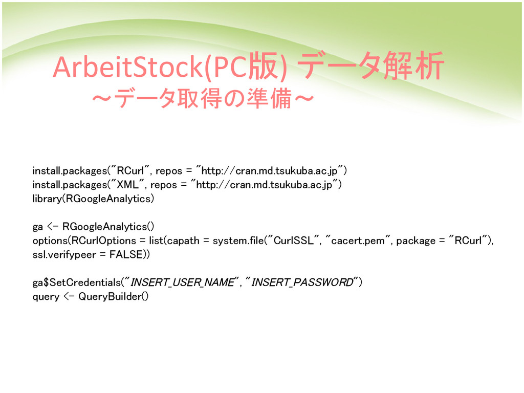 ArbeitStock(PC版) データ解析   ~データ取得の準備~ install.pac...