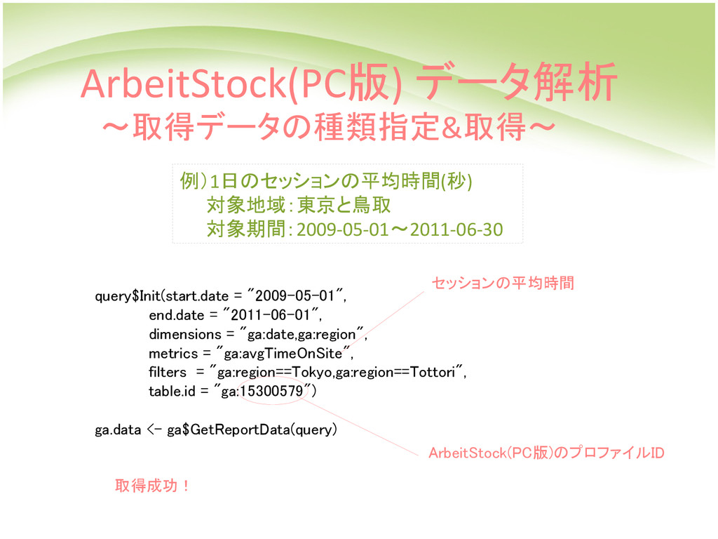 ArbeitStock(PC版) データ解析 ~取得データの種類指定&取得~ query$In...