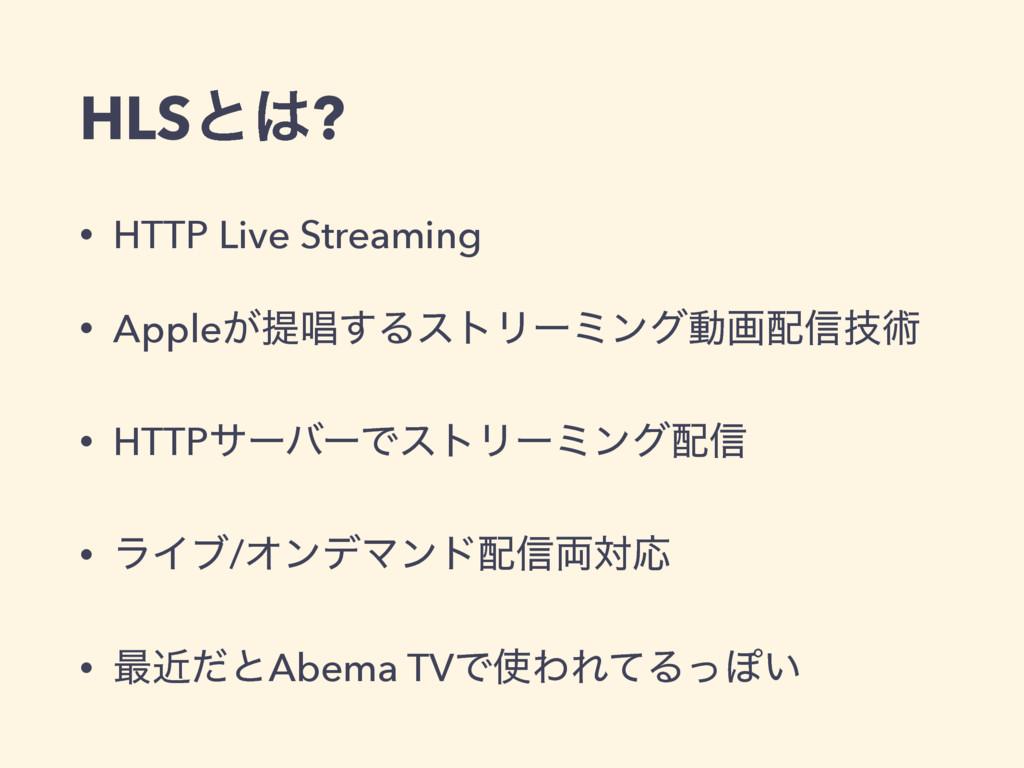 HLSͱ? • HTTP Live Streaming • Apple͕ఏএ͢ΔετϦʔϛϯ...