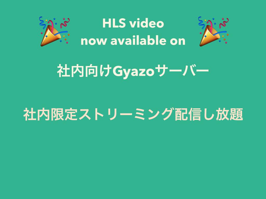 HLS video now available on ͚ࣾGyazoαʔόʔ   ࣾݶఆ...