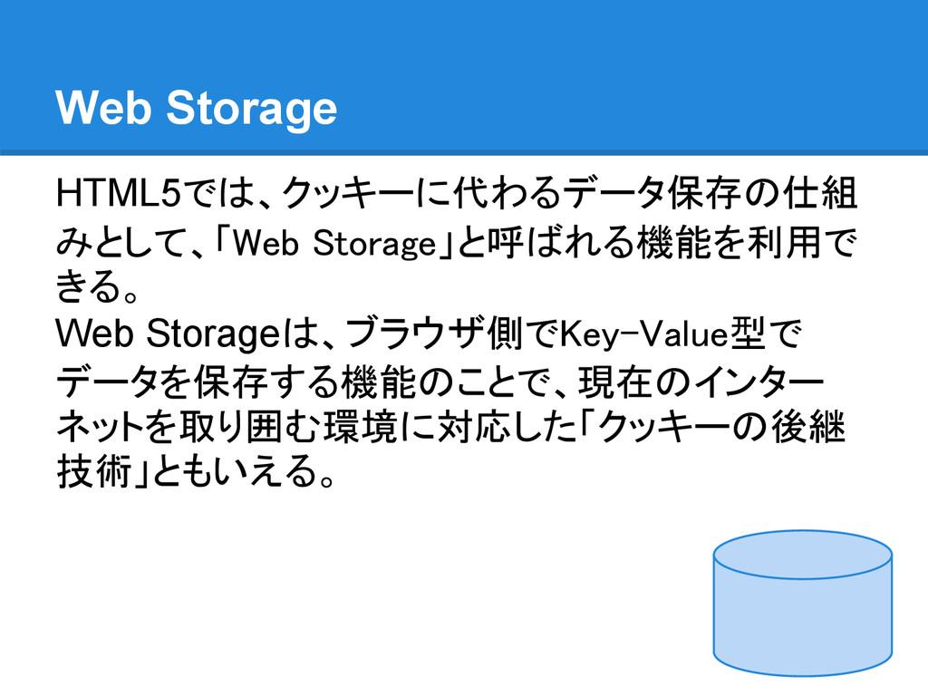 Web Storage HTML5では、クッキーに代わるデータ保存の仕組 みとして、「Web ...