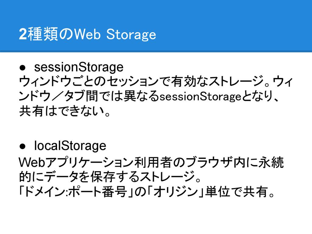 2種類のWeb Storage ● sessionStorage ウィンドウごとのセッションで...