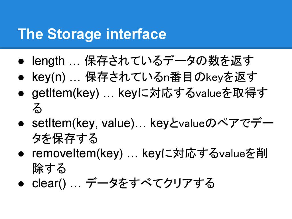 The Storage interface ● length … 保存されているデータの数を返...