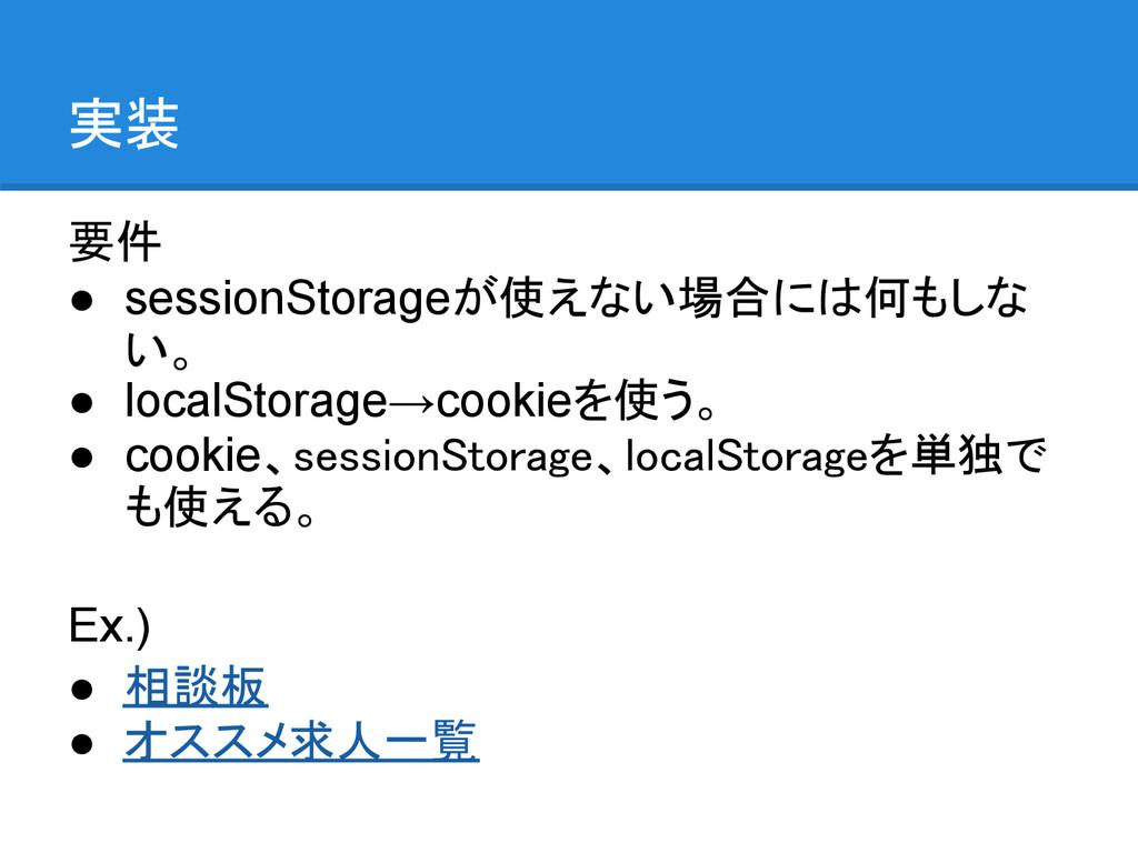 実装 要件 ● sessionStorageが使えない場合には何もしな い。 ● localS...