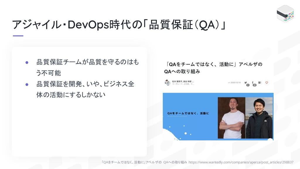 アジャイル・DevOps時代 「品質保証(QA)」 「QAをチームで なく、活動に」アペルザ ...