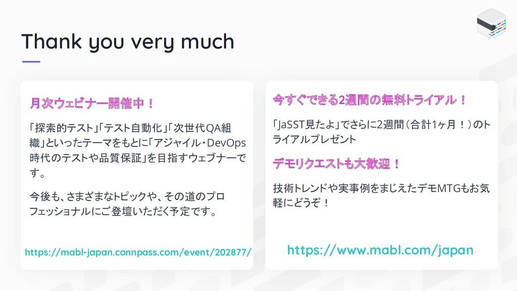 Thank you very much 月次ウェビナー開催中! 「探索的テスト」「テスト自動化...