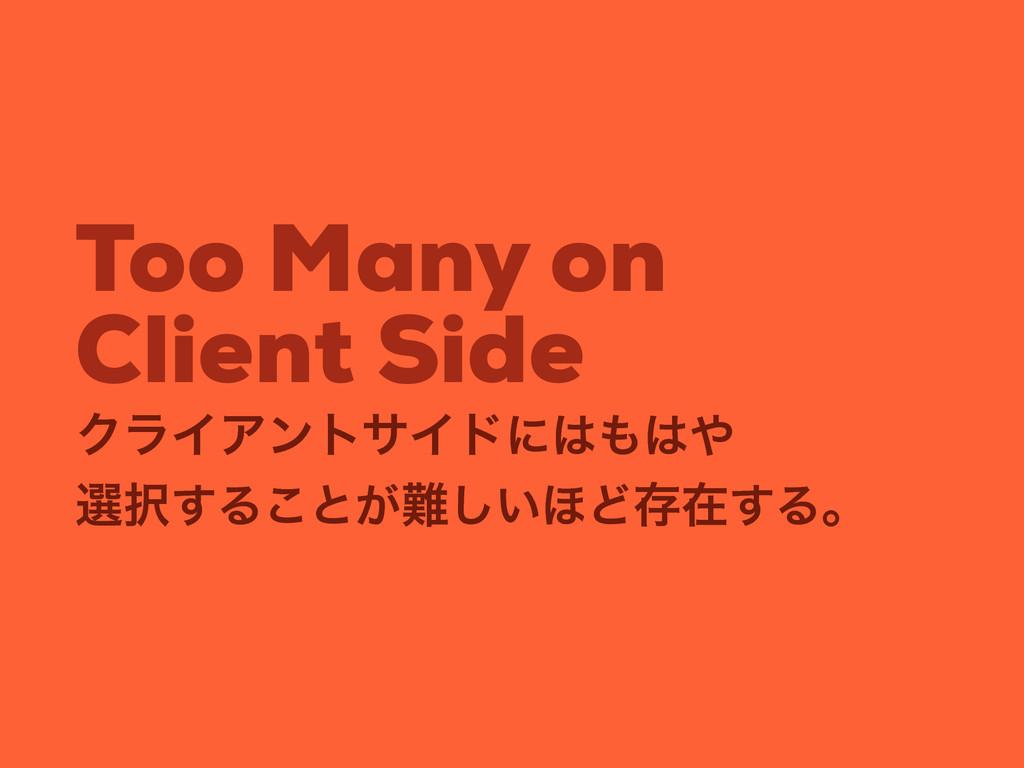 Too Many on Client Side ΫϥΠΞϯταΠυʹ બ͢Δ͜ͱ͕...