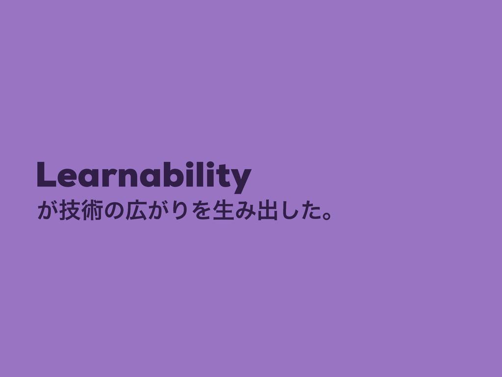 Learnability ͕ٕज़ͷ͕ΓΛੜΈग़ͨ͠ɻ