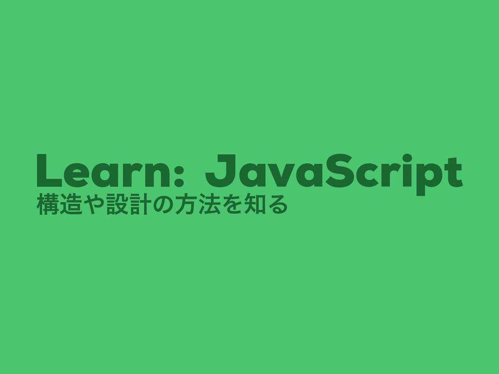 ߏઃܭͷํ๏ΛΔ JavaScript Learn:
