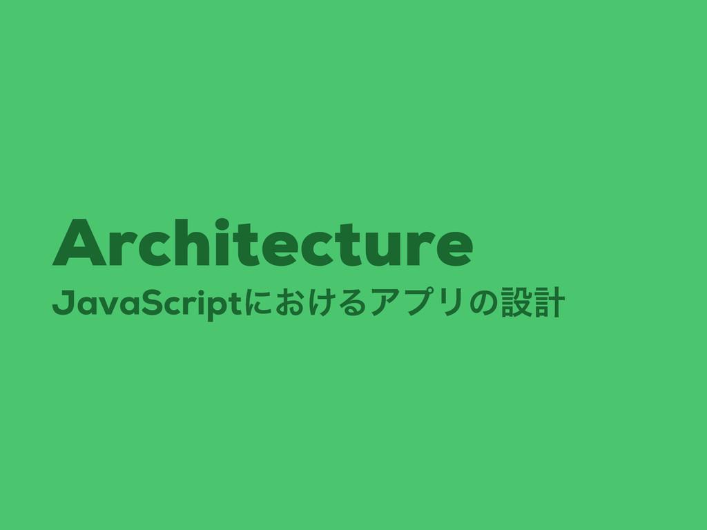 JavaScriptʹ͓͚ΔΞϓϦͷઃܭ Architecture