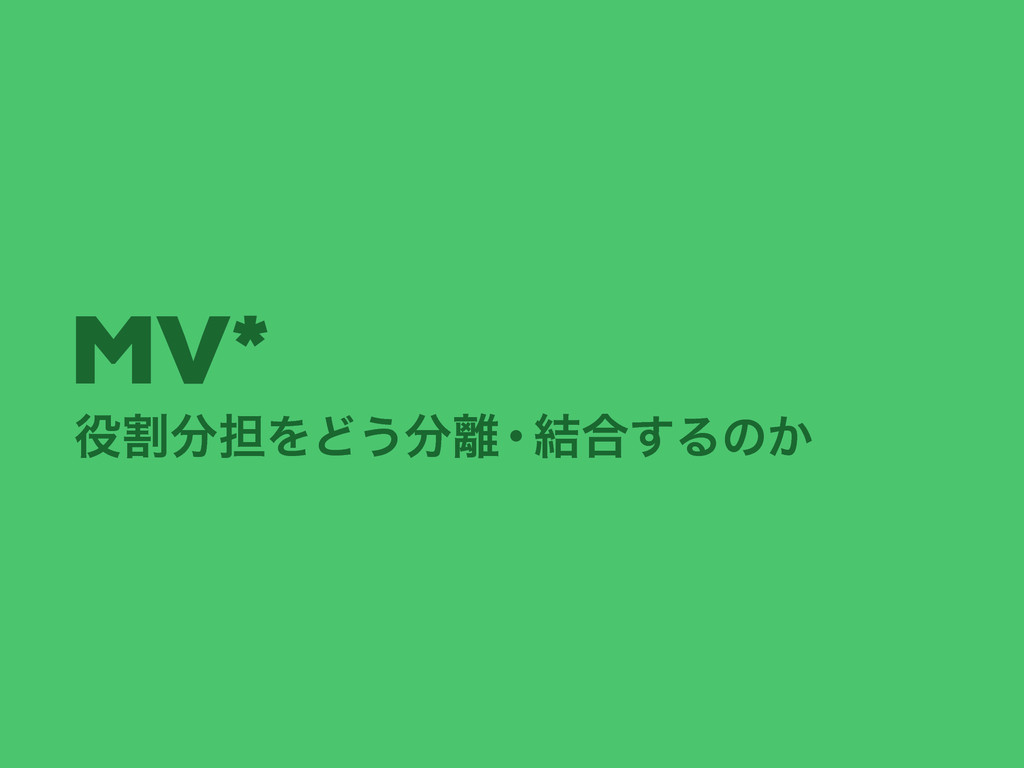 ׂ୲ΛͲ͏ɾ݁߹͢Δͷ͔ MV*
