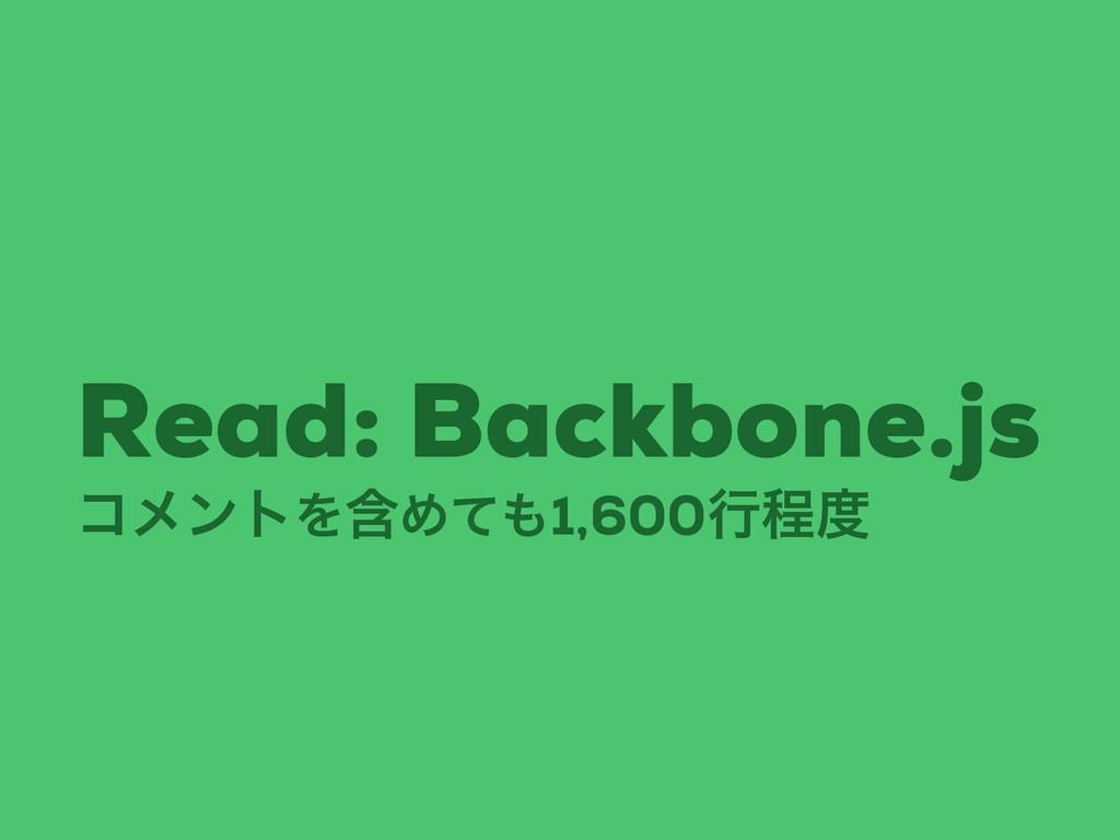 ίϝϯτΛؚΊͯ1,600ߦఔ Read: Backbone.js