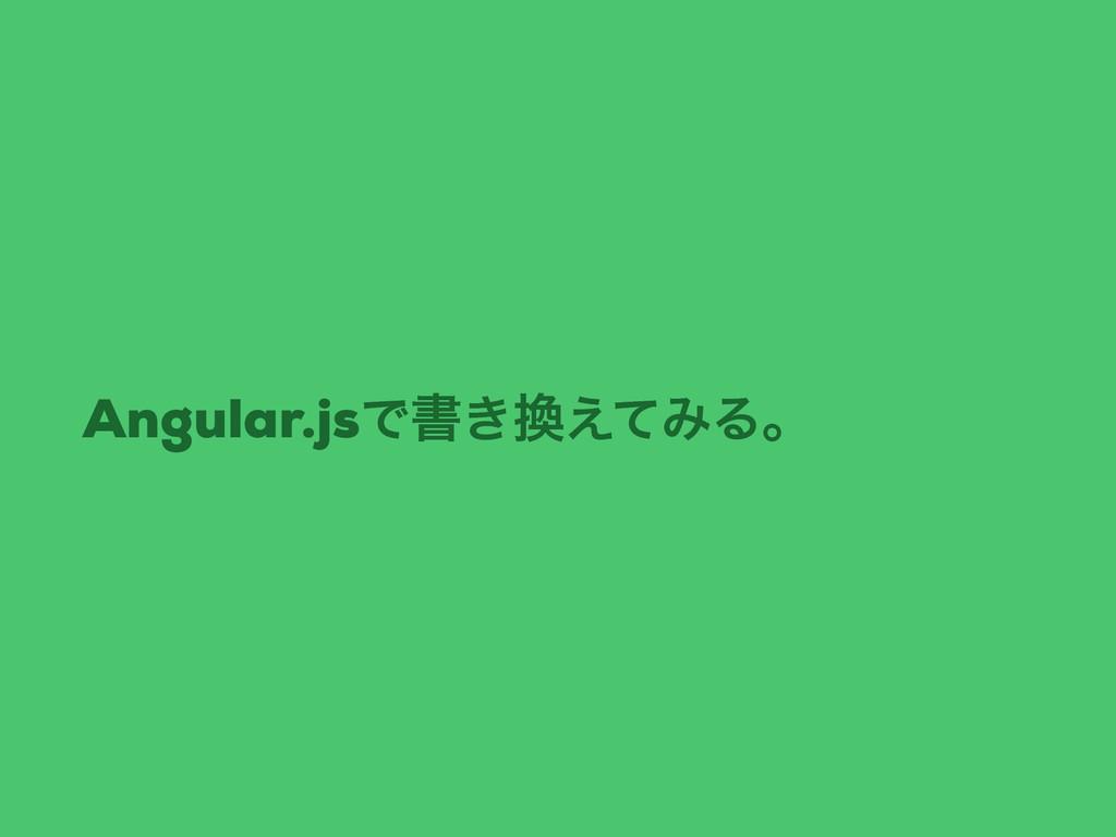 Angular.jsͰॻ͖͑ͯΈΔɻ