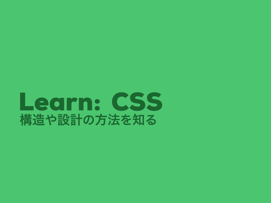 ߏઃܭͷํ๏ΛΔ CSS Learn: