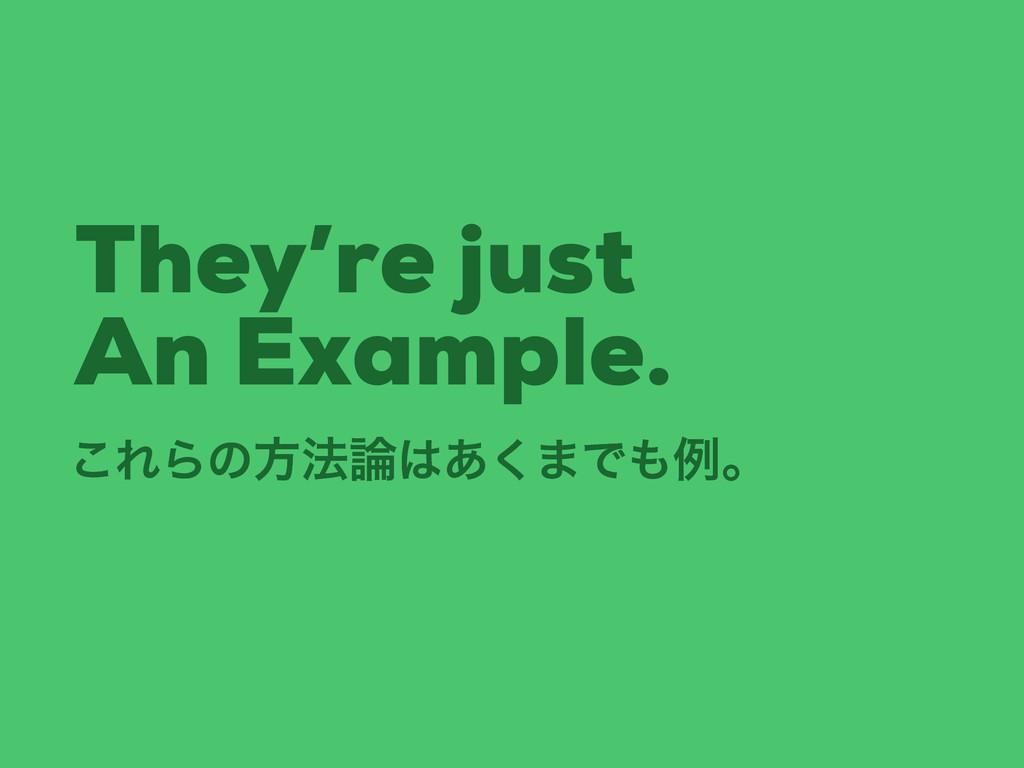 They're just An Example. ͜ΕΒͷํ๏͋͘·Ͱྫɻ