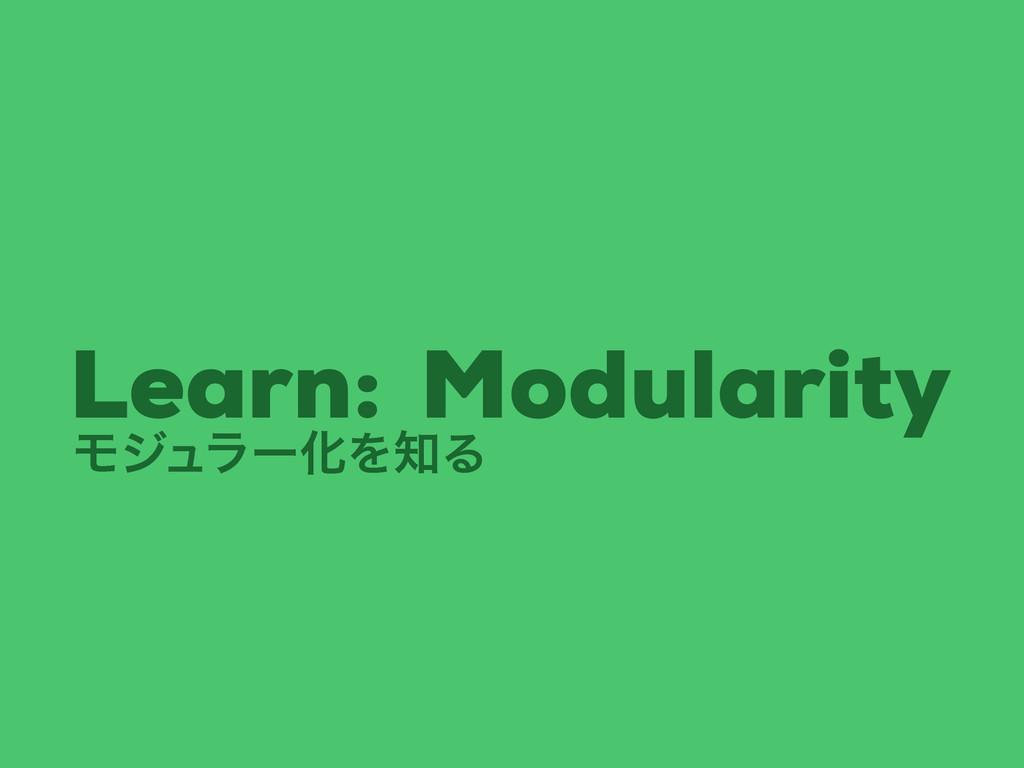 Modularity Learn: ϞδϡϥʔԽΛΔ