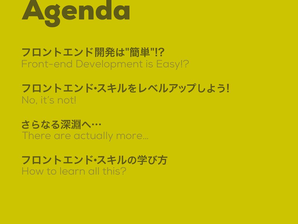 Agenda Front-end Development is Easy!? ϑϩϯτΤϯυ։...