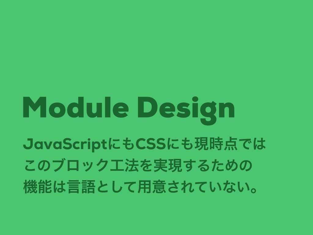 Module Design JavaScriptʹCSSʹݱͰ ͜ͷϒϩοΫ๏Λ࣮...