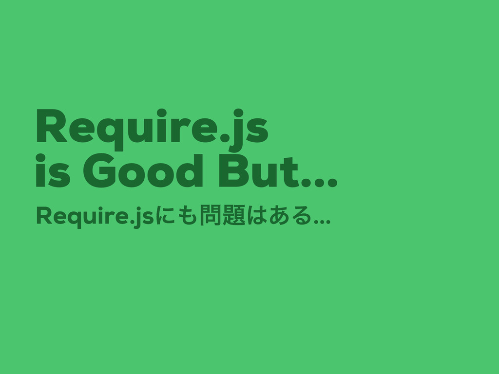 Require.js is Good But... Require.jsʹ͋Δ...