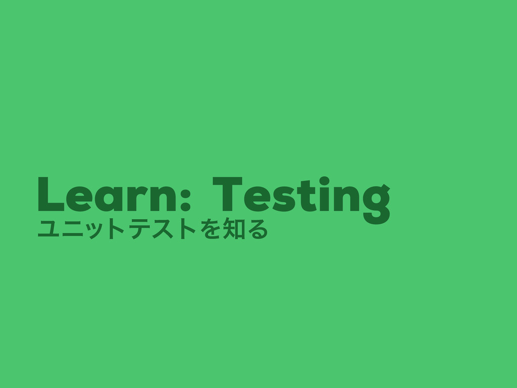 Testing Learn: ϢχοτςετΛΔ
