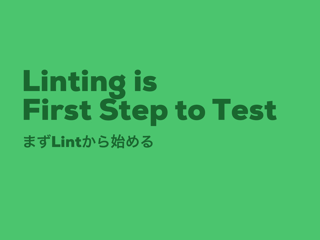 Linting is First Step to Test ·ͣLint͔ΒΊΔ