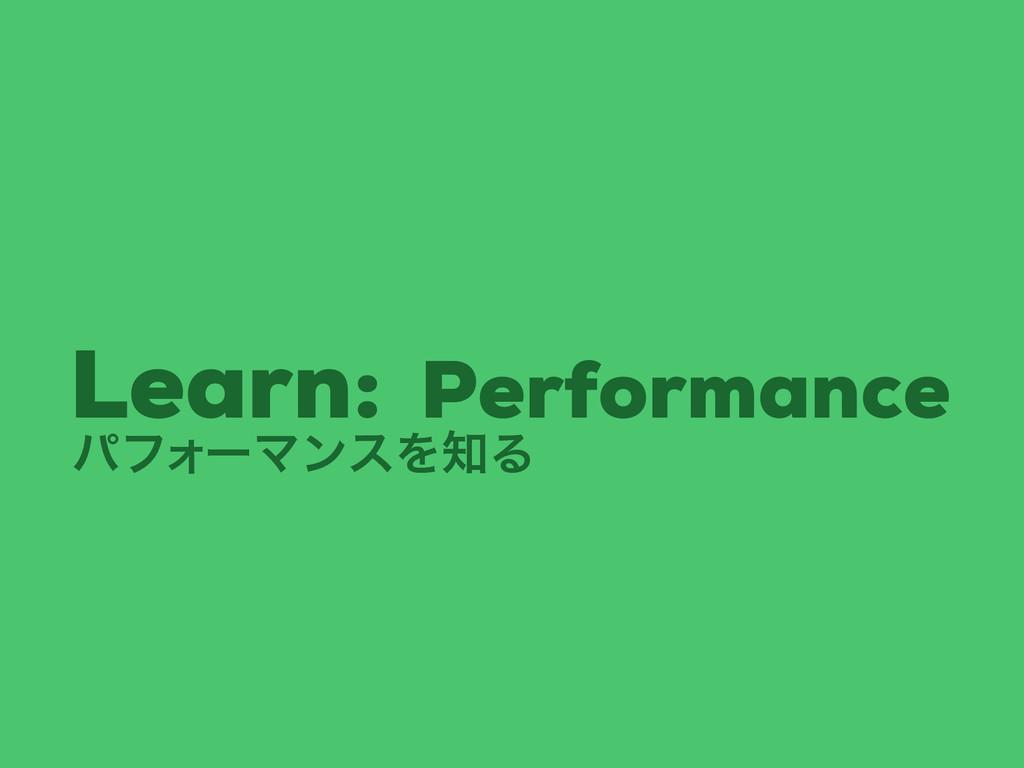 Performance Learn: ύϑΥʔϚϯεΛΔ