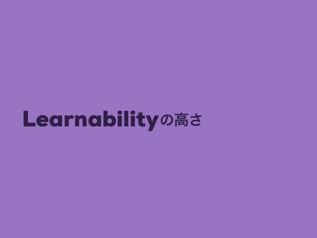 ͷߴ͞ Learnability