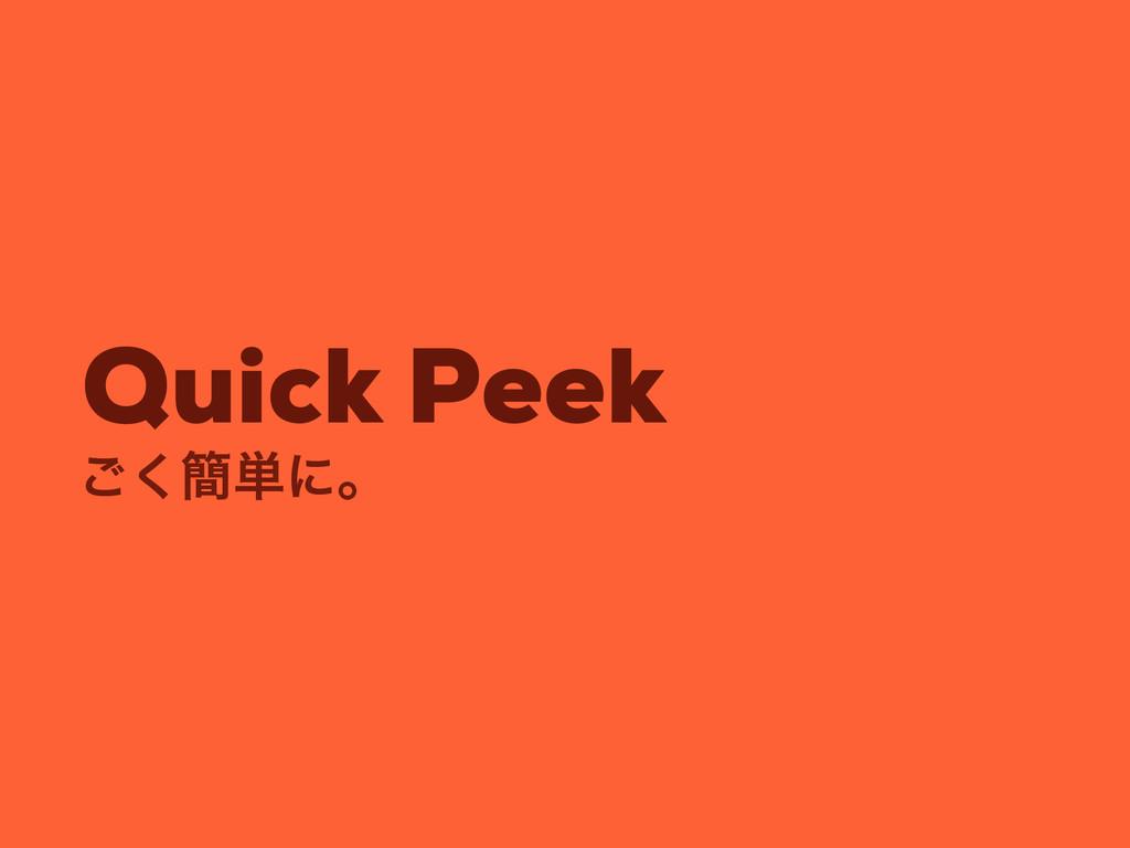 Quick Peek ͘͝؆୯ʹɻ